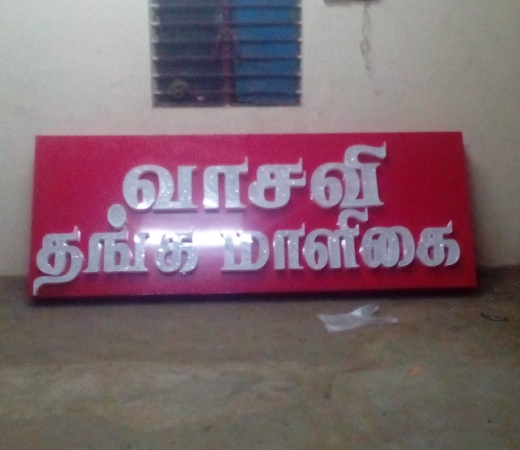 Flex Board Manufacturers in Coimbatore